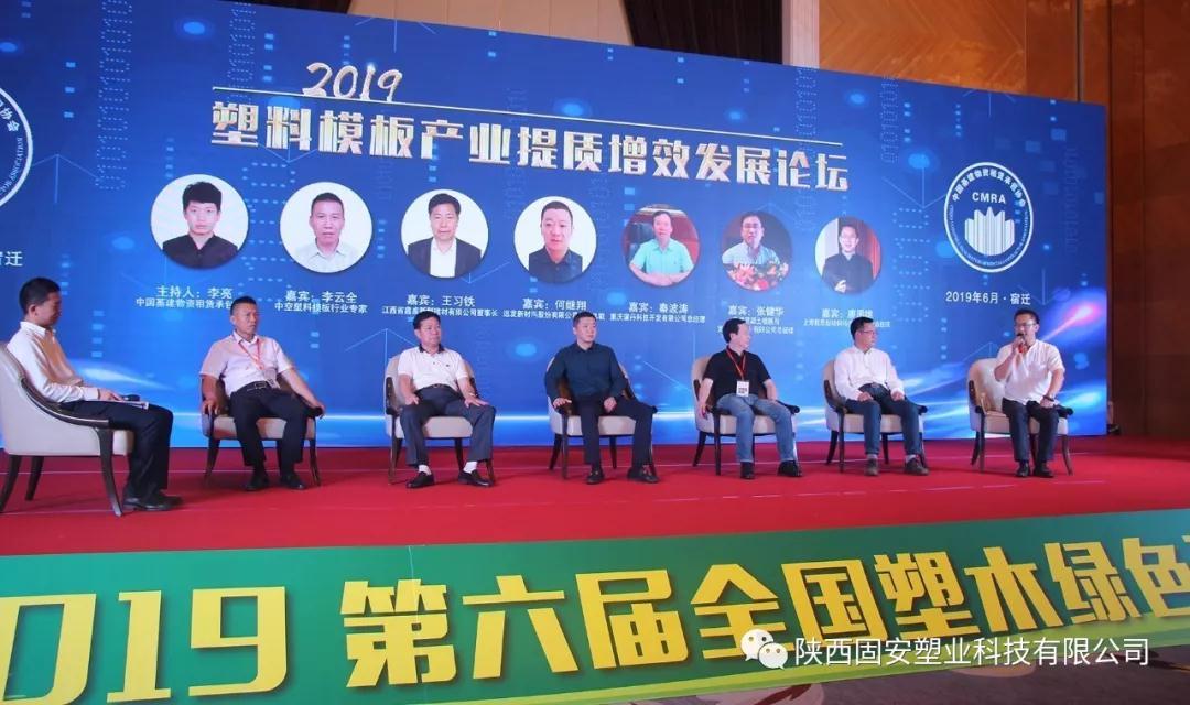 陕西固安塑业科技有限公司