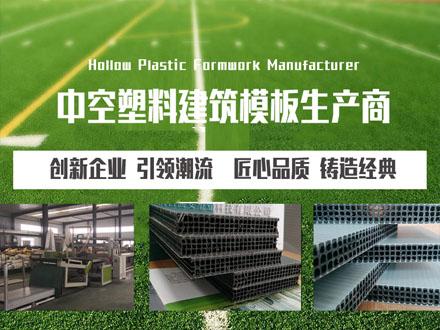 中空塑料模板市場亂象叢生 模板行業背后成本高昂