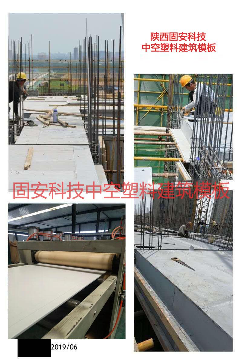 固安科技塑料建筑模板