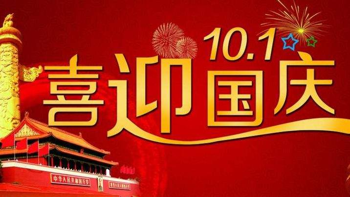 陕西固安塑业科技有限公司2019年国庆放假通知
