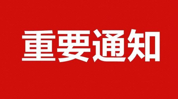 青海:全面执行绿色建筑标准 明确土地出让阶段绿色建筑建设要求