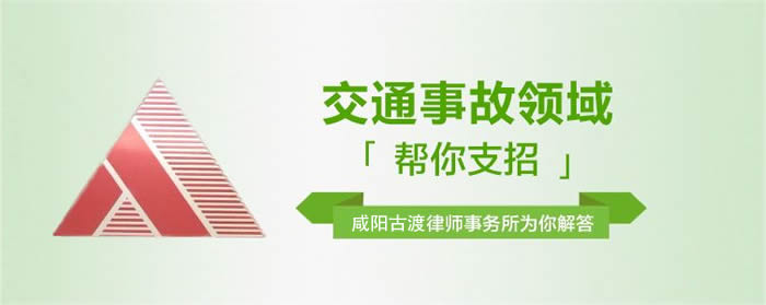 咸阳交通事故律师,泾阳交通事故律师