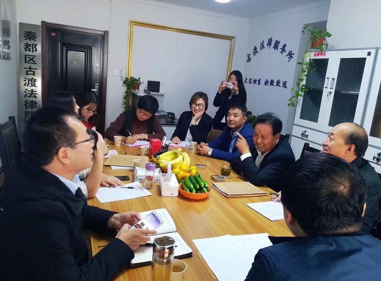 咸阳古渡法律服务所座谈会