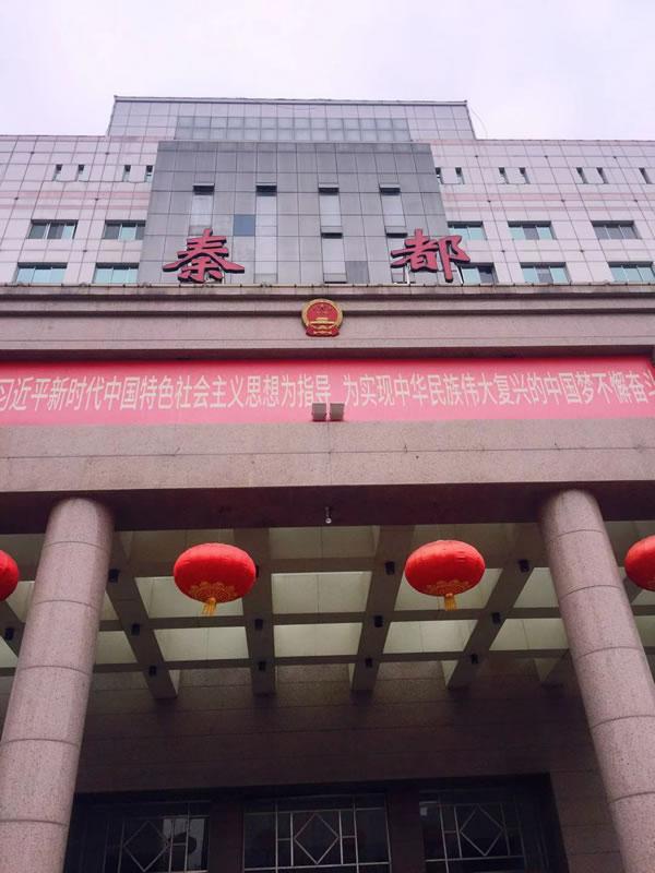 咸阳律师事务所