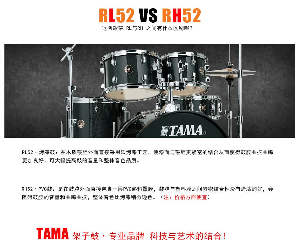 TAMA RL52KH6节奏伴侣架子鼓