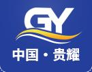 安平县贵耀丝网制品公司
