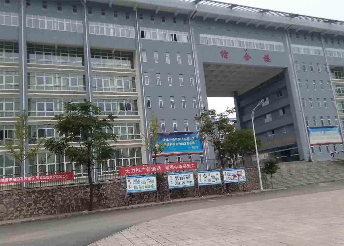 貞豐縣第三中學綜合樓