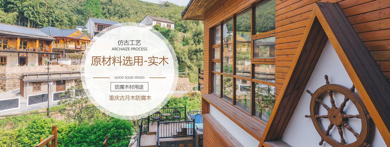 重庆防腐木制品