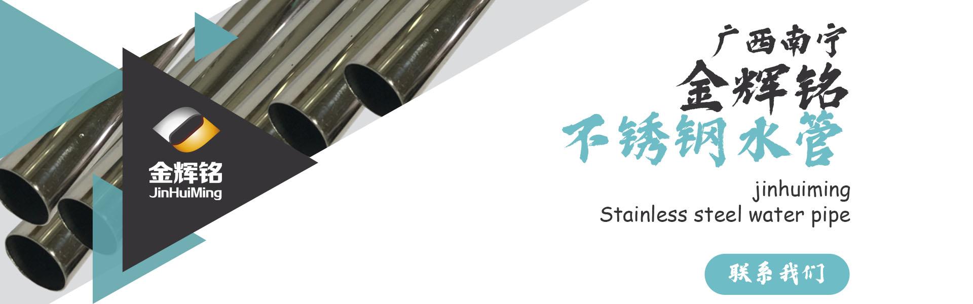 广西南宁不锈钢水管