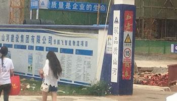 东莞华鹏飞智能物流不锈钢水管项目