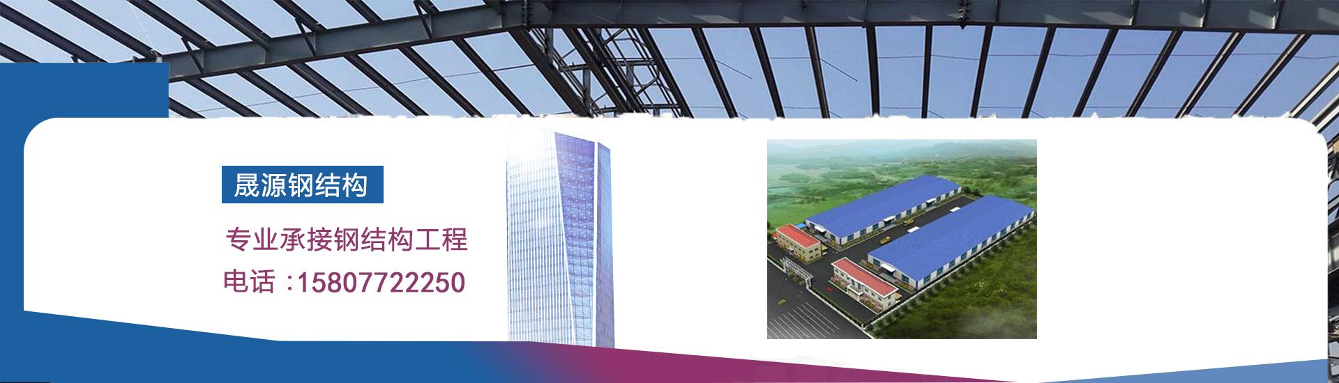 柳州钢结构