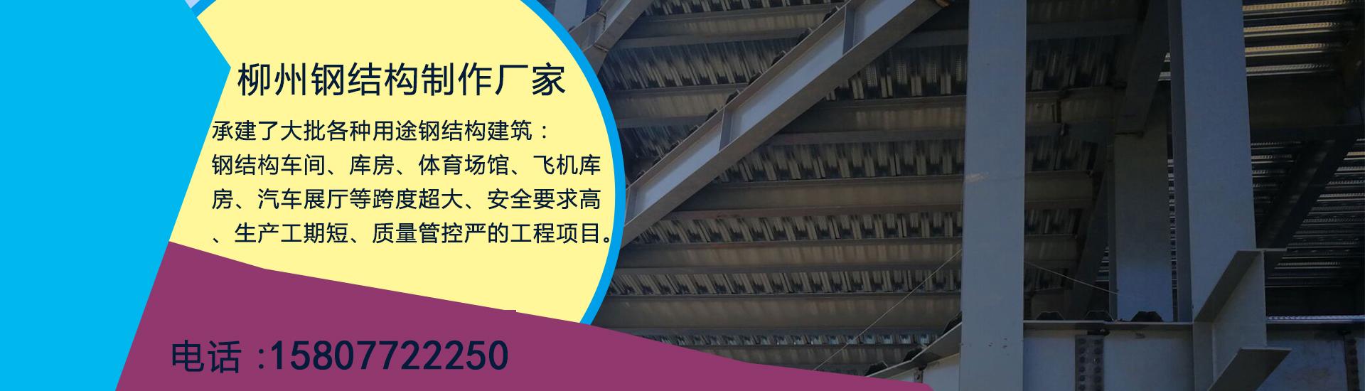 柳州钢结构工程