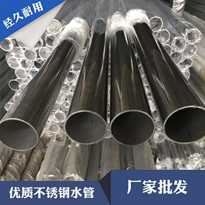 不锈钢给水管厂家