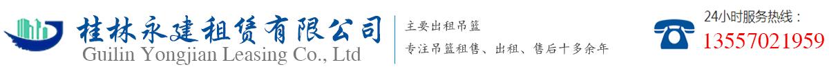 桂林永建租赁有限公司