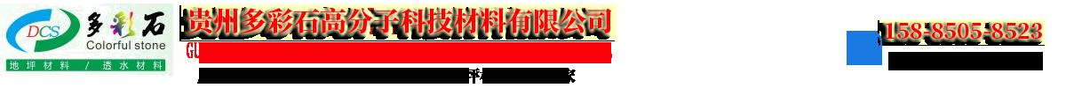 貴州多彩石高分子科技材料有限公司