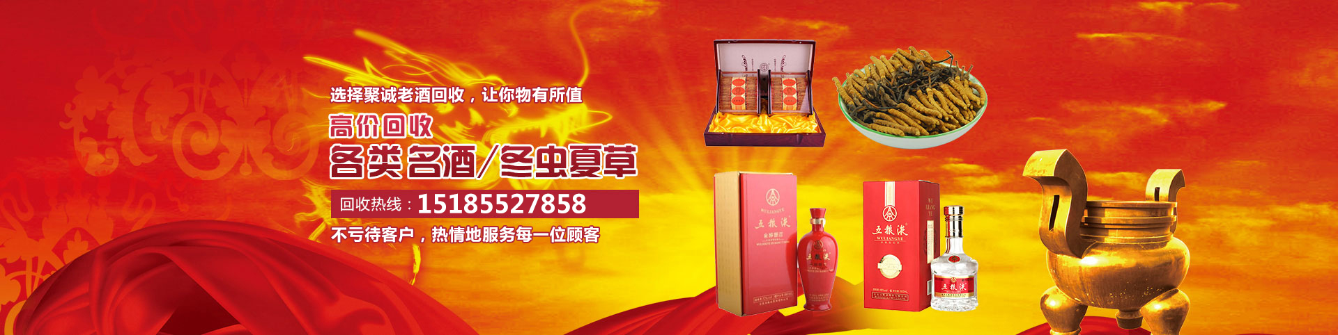 贵州茅台酒回收