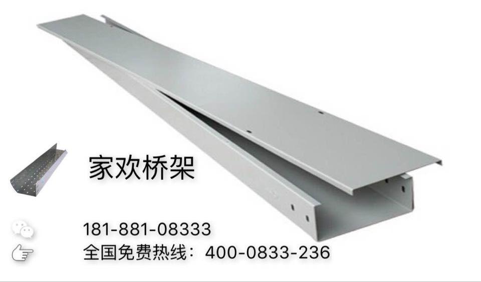 貴陽槽式電纜橋架