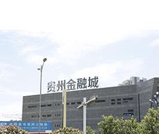 贵州金融城——桥架厂案例