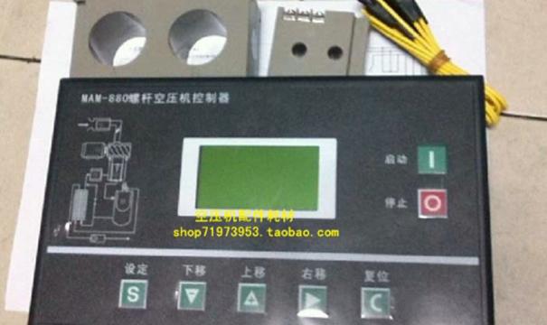 螺杆空压机微电脑控制器