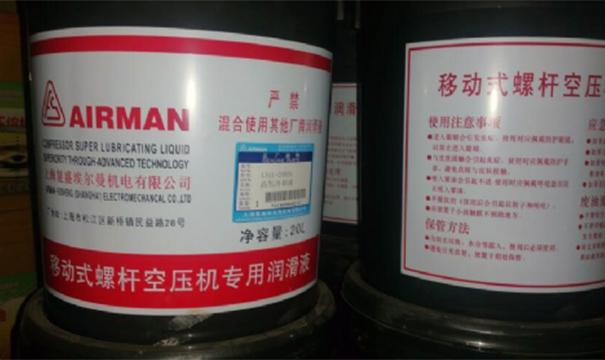 空压机润滑液
