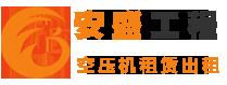 贵阳安盛机械租赁公司