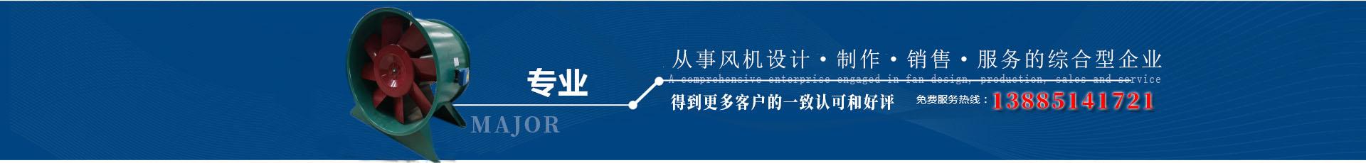 贵阳消防风机厂