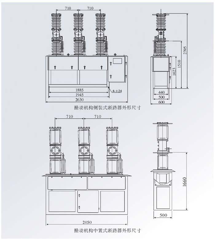 ZW7-40.5-1250-40高压断路器安装尺寸