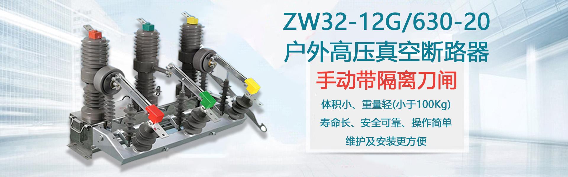 ZW32-12G/630-20KA户外高压真空断路器