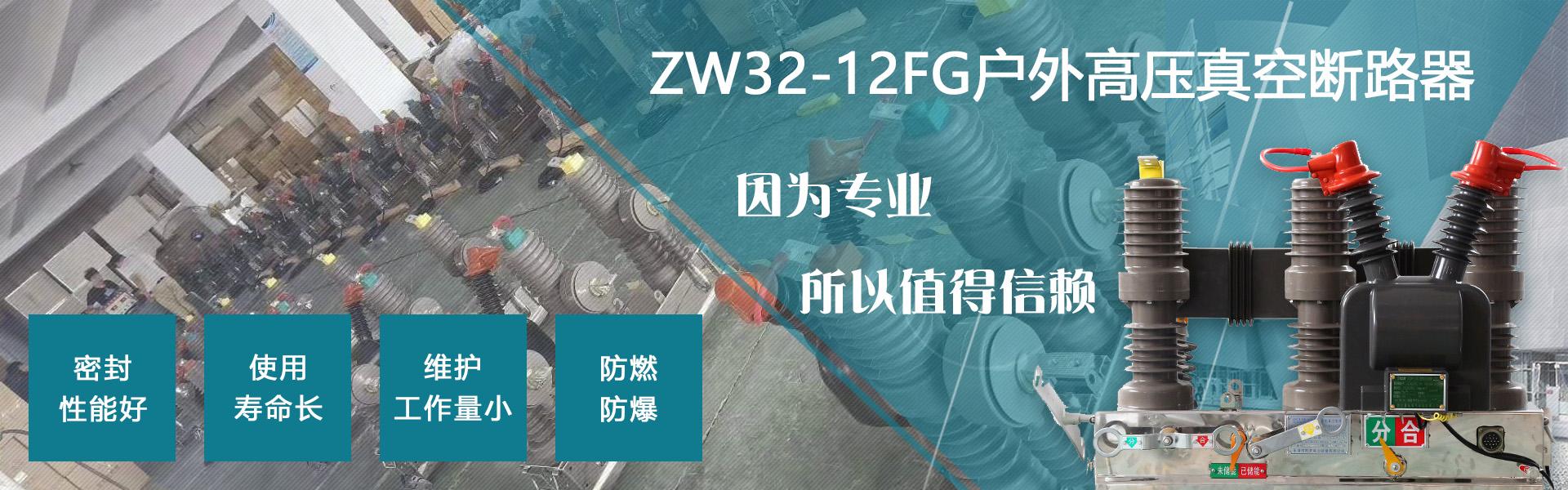 ZW32户外高压真空断路器