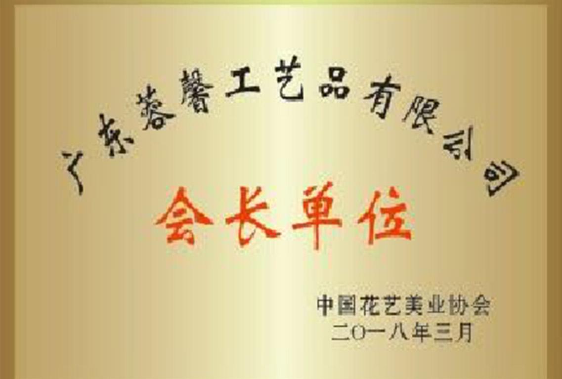 中国花艺美业协会