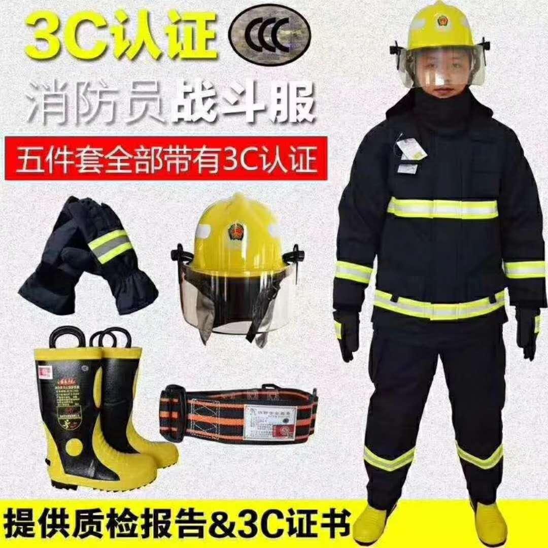 消防服套裝