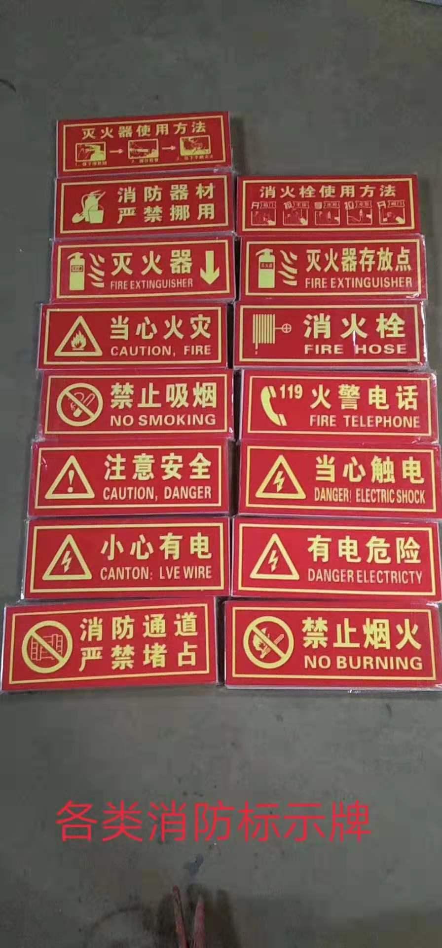 各类相仿指示牌