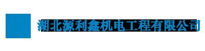湖北源利鑫机电工程有限公司