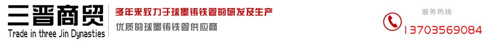 贵阳三晋商贸有限公司