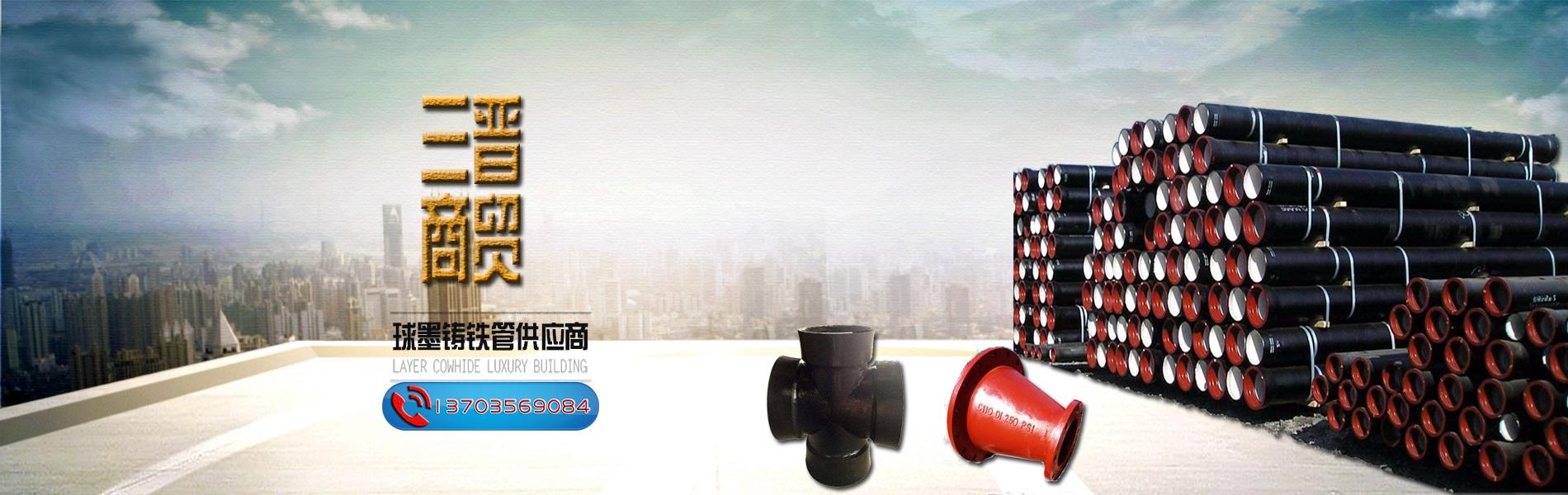 贵州球墨铸铁管