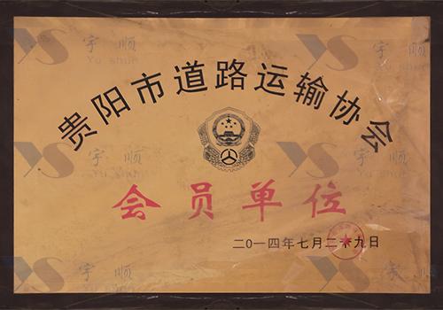 贵阳市道路运输协会会员单位