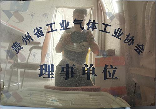 贵州省工业气体工业协会理事单位