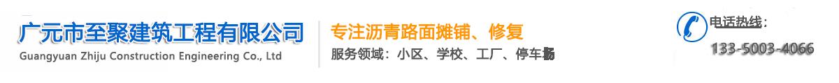 广元市至聚建筑工程有限公司