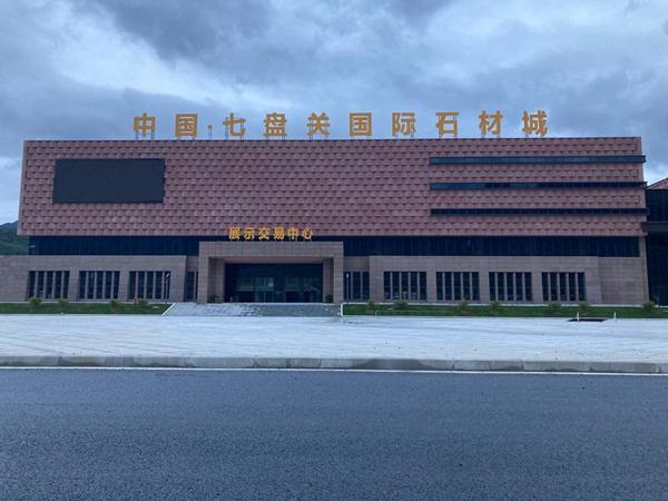 七盘关国际石材城展示中心沥青路面摊铺施工