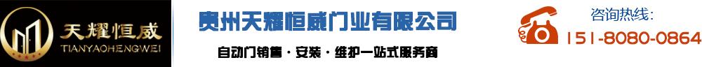 贵州天耀恒威门业有限公司
