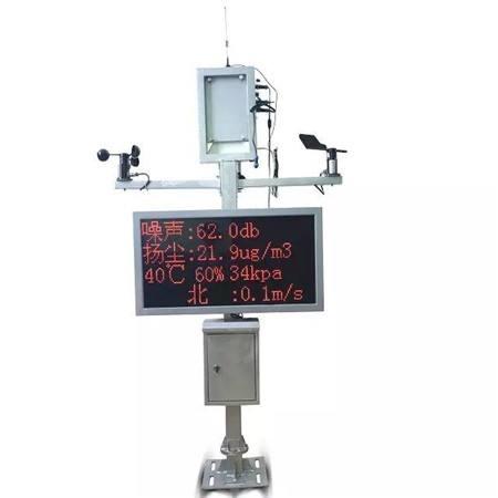 贵阳扬尘监测系统