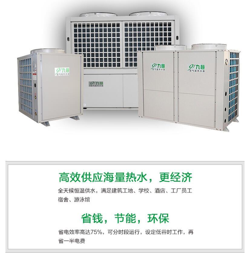 贵州20P空气能热水器