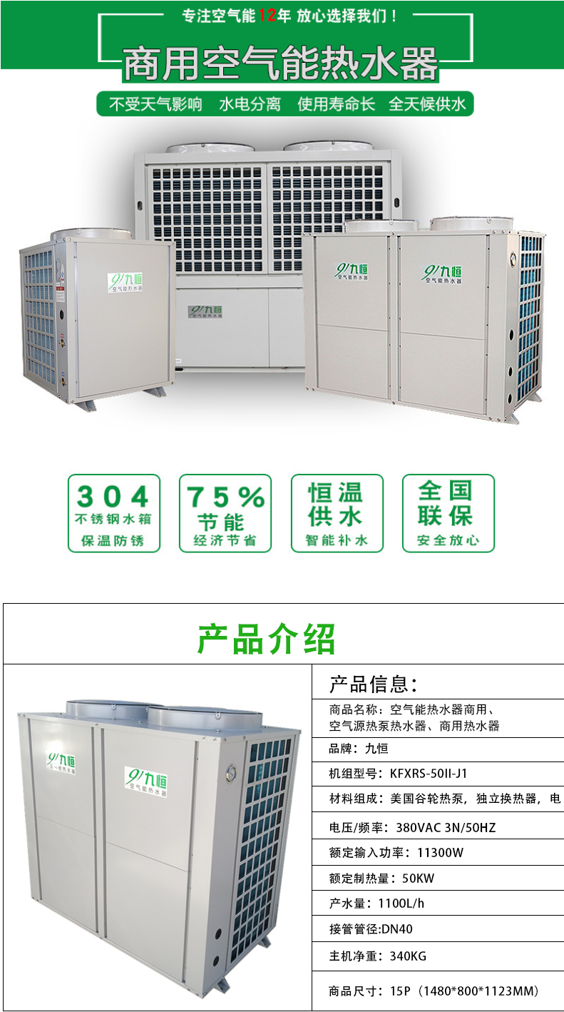 贵州15P空气能热水器