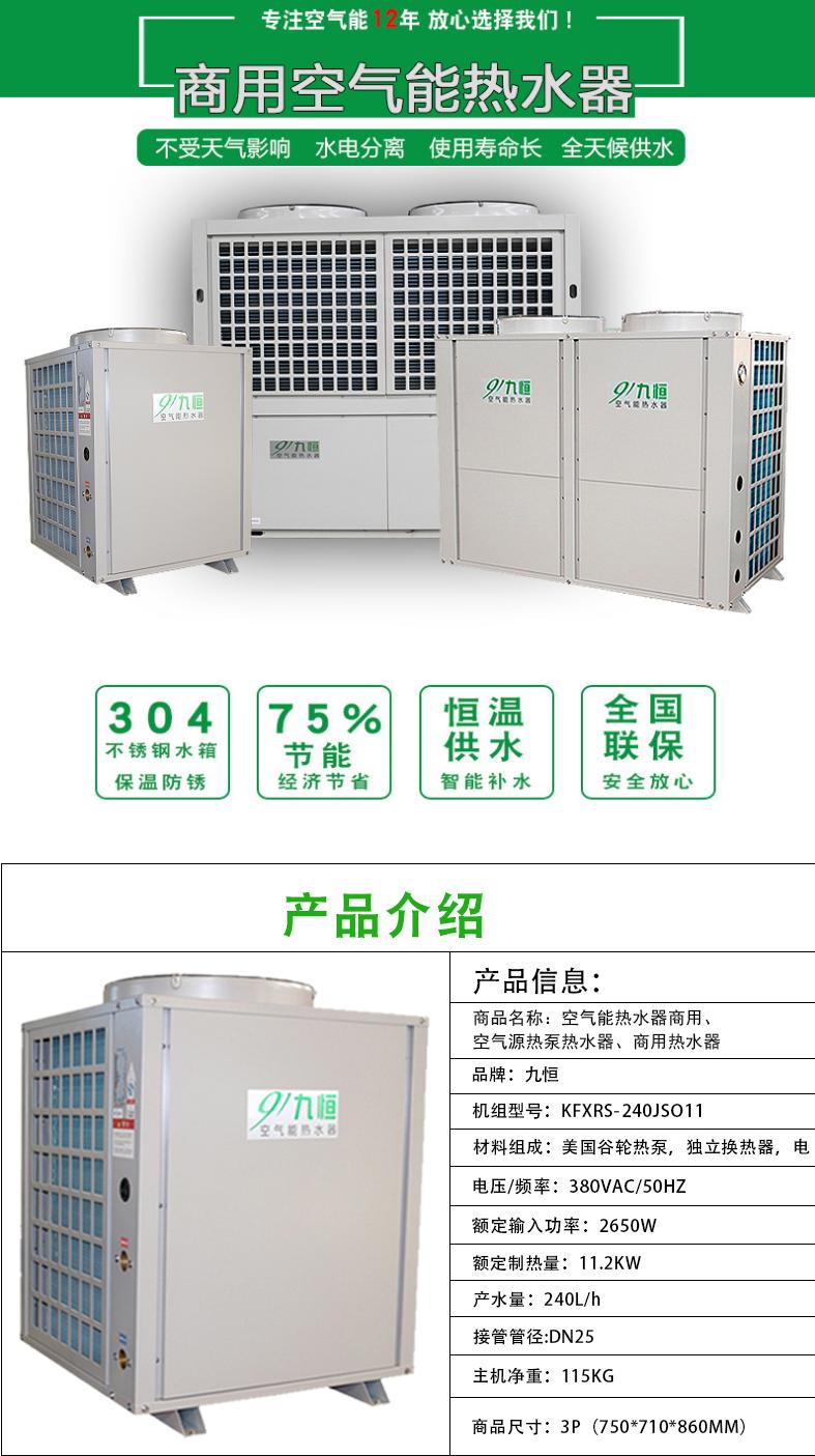贵州3P空气能热水器