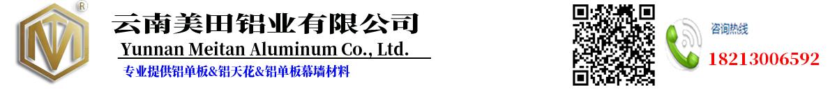 云南美田鋁業有限公司