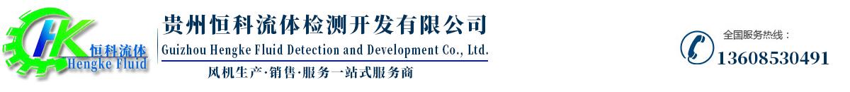 贵州恒科流体检测开发有限公司
