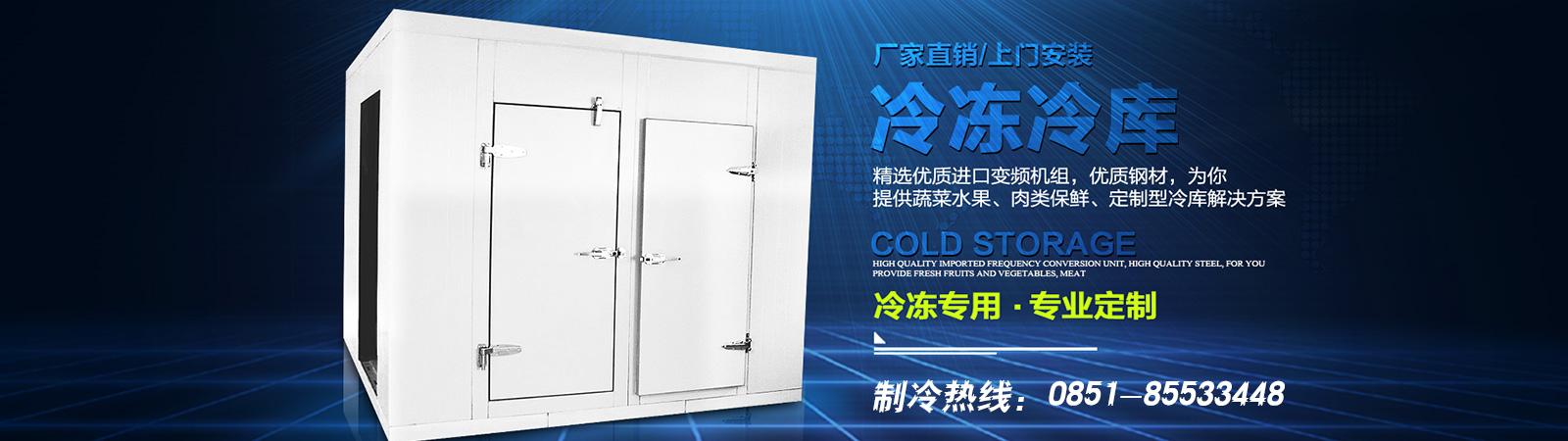台湾冷庫設計
