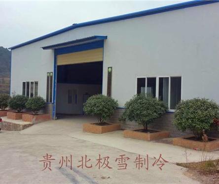 贵州大型冷库