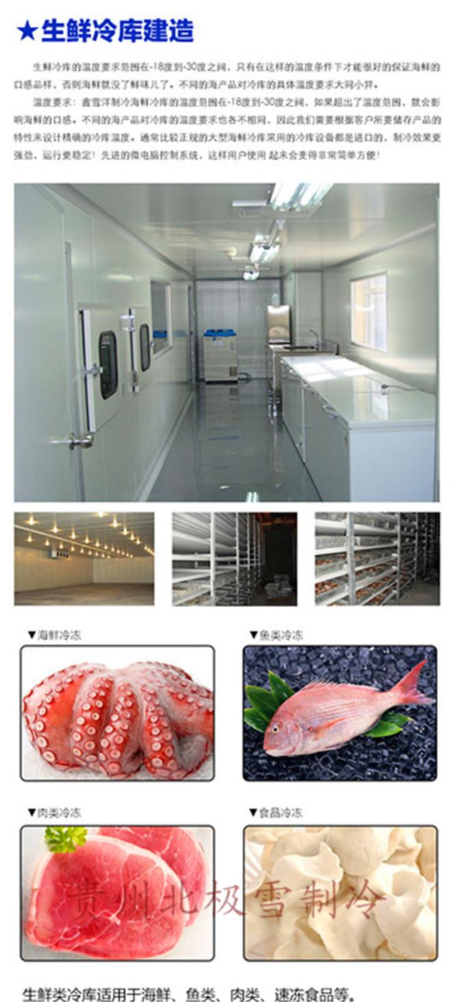 贵州海鲜冷库