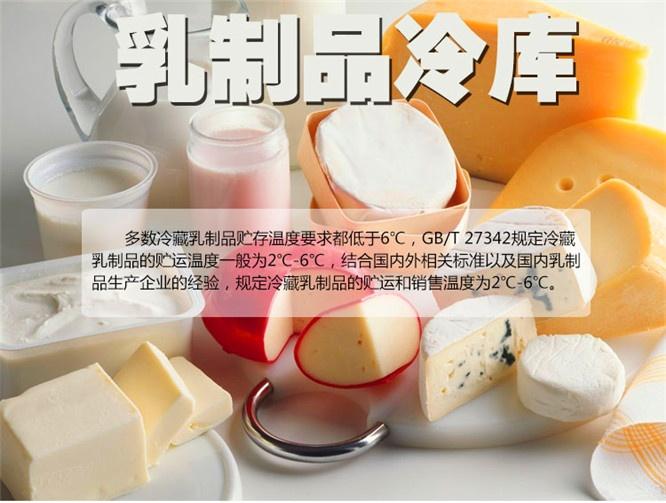 贵州乳制品冷库